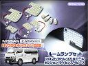 LEDルームランプ キャラバン nv350 E26 専用設計 SMDルームランプセット白 210SMD 5箇所(ゆうパケットなら送料無料)