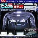 ノア voxy ヴォクシー 80 LED ルームランプセット NOAH VOXY 3Chip SMD 5点 crd