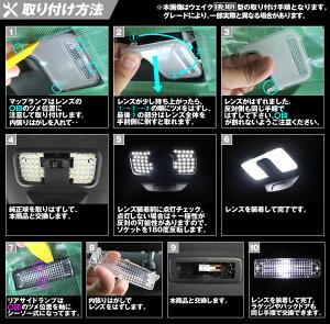 LEDルームランプC-HRZYX/NGX50系専用設計LEDルームランプセット白92SMD3chip+18SMD1chipフロントマップセンターバニティラゲッジ送料無料2017Apr