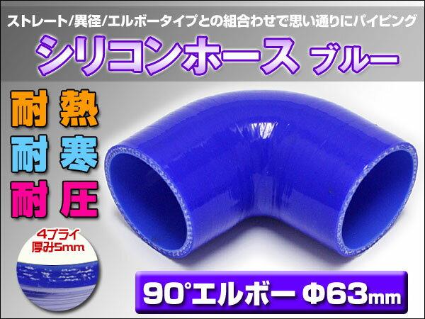 【10%OFFセール!4/27迄】シリコンホース ブルー 同径エルボー90°内径φ63mm crd