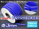 シリコンホース チューニングエンジンのアクセント青 ブルーシリコンホースφ3mm ※販売単位 1m