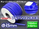 シリコンホース チューニングエンジンのアクセント 青 ブルー 耐熱 シリコンホース φ8mm ※販売単位 1m バキュームホース/ラジエターホース/インダクショ...
