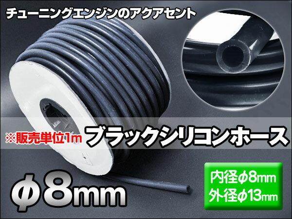 シリコンホース チューニングエンジンのアクセント黒 ブラックシリコンホースφ8mm ※販売単位 1m