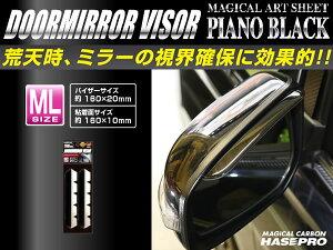 【ハセ・プロ】ドアミラーバイザーピアノブラックMLサイズ160×20m※お取り寄せ