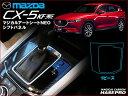 ハセ・プロ マジカルアートシートNEO CX-5 KF系 CX5 専用 シフトパネル 1ピース ブラック ※お取り寄せ