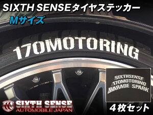 【シックスセンス】SIXTHSENSEタイヤステッカーMサイズ4枚セット※お取り寄せ