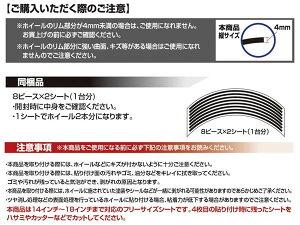 ハセプロメッキカラーチェンジリムシート14-18インチタイプ※お取り寄せ