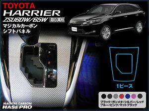 ハセプロマジカルカーボンシフトパネルハリアーZSU60W65W前期HARRIER専用1ピース※お取り寄せ※代金引換不可