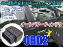 OBD2 車速連動オートパワーウィンドウ Ver.2 トヨタ車用 T01 TSSC車両搭載車(2016年式以降)の車は適合不可(ゆうパケット発送なら送料無料)