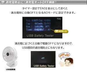 USB電流電圧チェッカー電流系電圧計自動タイマーOFF満充電OFF機能付iphoneスマホワイヤレス充電通電チェックに(メール便なら送料無料)crd