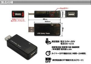 USB電流計USBチェッカー電流電圧チェッカー電圧計自動タイマーOFF満充電OFF機能付iphoneスマホワイヤレス充電通電チェックに(ゆうパケットなら送料無料)crd