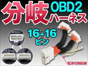 OBD2分岐ハーネスOBD2コネクタを分岐⇒2ポートにできる!