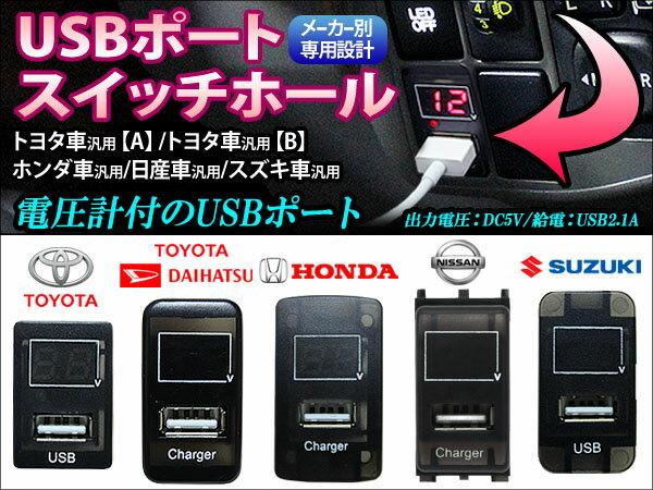 USBポートスイッチホール 電圧計 トヨタ ダイハツ ホンダ 日産 スズキ スバル マツダ 三菱 アルファード、ヴェルファイア、プリウス、アクア、ハイエース、ウェイク、N BOX、セレナ他 crd