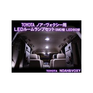 ノア/VOXY60系(AZR6#)1台分LEDルームランプセットSMD84個