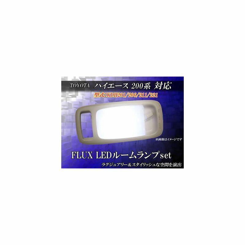 LEDルームランプ トヨタ ハイエース200系2点 型式:KDH201/206/211/221 FLUX 2PCS 40連LED 49 crd
