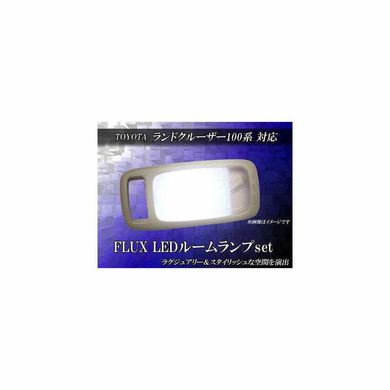LEDルームランプ トヨタ ランドクルーザー100系 FLUX 6PCS 128連 58 crd