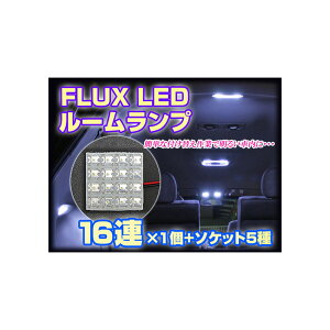FLUXLED16連ルームランプ1個売り互換用【31mm/36mm/BA9S/T10】ソケット付属