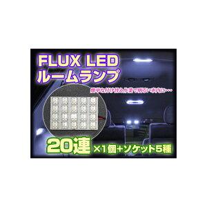 FLUXLED20連ルームランプ1個売り互換用【31mm/36mm/BA9S/T10】ソケット付属