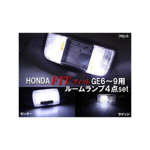 HONDAFITフィットGE6〜9専用SMDルームランプLED4箇所83連