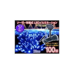 ソーラー充電式LEDイルミネーション多彩な8パターン搭載【ブルー・計100球】8m光センサー内蔵で自動ON/OFFクリスマスイルミ
