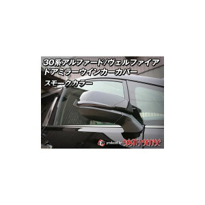 【シックスセンス】ドアミラーウインカーカバー30系アルファード/ヴェルファイア専用スモーク2ピース※お取り寄せ