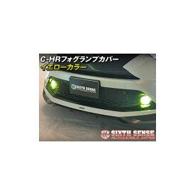 シックスセンス C-HR ZYX10/NGX50系 専用 フォグランプカバー イエロー 2ピース※お取り寄せ