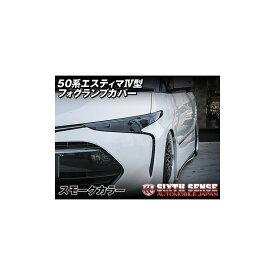 【シックスセンス】SIXTH SENSE エスティマ 50系 4型 ESTIMA 専用 フォグランプカバー スモークカラー 2ピース ※お取り寄せ