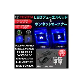 トヨタ車 LED フューエルリッド & ボンネット オープナー ブルー 青 残光ユニット付 ピュアーライトオープナー 光る エンジンフード ヴェルファイア 30 20系 アルファード 80系 ノア VOXY 200系 ハイエース スイッチ ライト ランプ レバー
