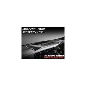 【シックスセンス】ハリアー60系後期のみZSU60W65WHARRIERエアロナビバイザー※お取り寄せ