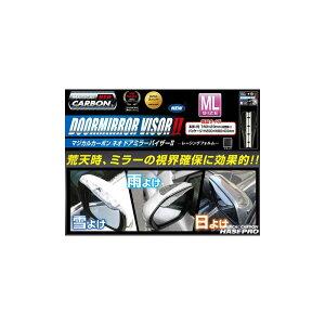 ハセ・プロマジカルカーボンNEOドアミラーバイザーIIレーシングフォルムMLサイズ160×23mm※お取り寄せ