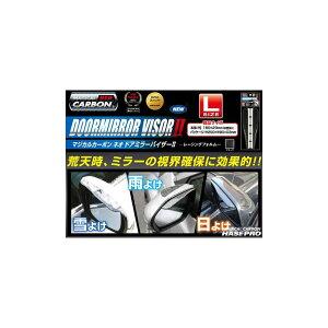 ハセ・プロマジカルカーボンNEOドアミラーバイザーIIレーシングフォルムLサイズ180×23mm※お取り寄せ