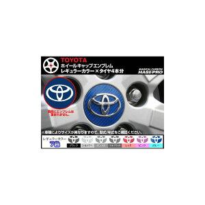 【ハセ・プロ】マジカルカーボンホイールキャップエンブレムトヨタ車専用レギュラーカラー※お取り寄せ
