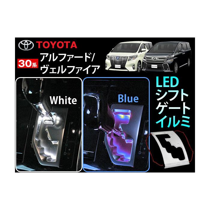 30系 アルファード ヴェルファイア LEDシフトゲートイルミネーション (ゆうパケットなら送料無料) 在庫限り