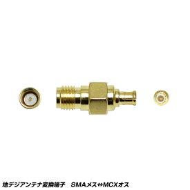 地デジアンテナ SMAメス-MCXオス 変換 アダプター 端子 1個 地デジ ワンセグ パーツ crd