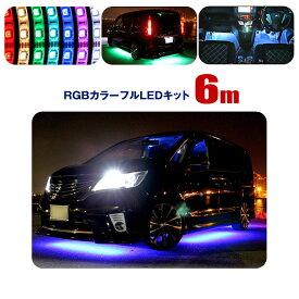 LEDテープ ライト アンダーネオン 12V 車 総延長 6m 360連 フルカラー RGB アンダーライトキット リモコン付 お好みの色に イルミネーション ランプ イベント crd