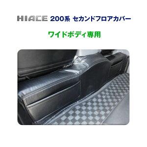 ハイエース200系セカンドフロアレザーカバーワイド専用ポッケ付
