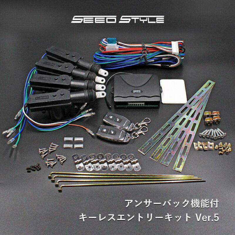 キーレスエントリーキット アンサーバック機能付Ver.2 crd