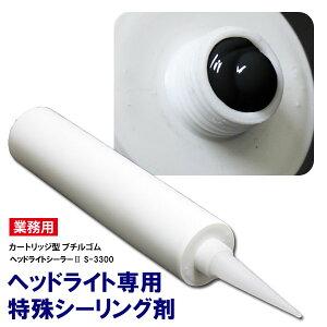 ヘッドライト用防水特殊シーリング剤カラ割り加工に!/ブラック