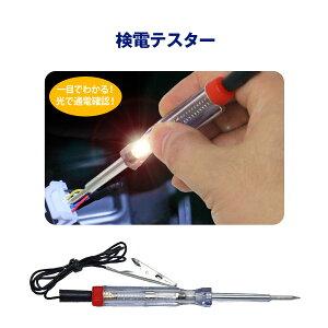 光で通電確認☆電源検索の必需品!検電テスターDC6V〜24V