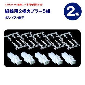 細線用2極カプラーオス・メス・端子5組セット0.3sq以下の細線に!