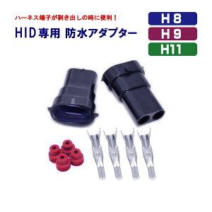 HID用防水アダプター【H8/H9/H11】防水カプラー2個set