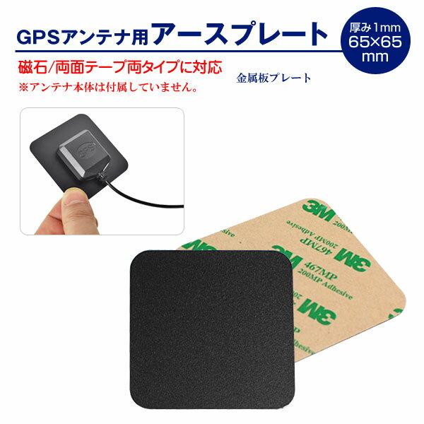 GPSアンテナ用 アースプレート 1枚 磁石 両面テープ 65×65mm カーナビ レーダー 車用 ドライブレコーダー crd