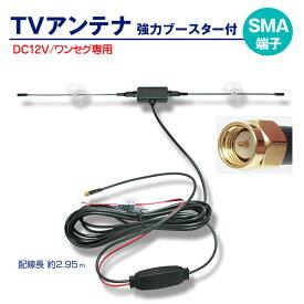 地デジアンテナ 吸盤付 ダイポール TV SMA端子 強力ブースター付 配線長300cm ワンセグ フルセグ カーナビ 地上デジタル (ゆうパケットなら送料無料) crd