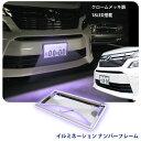 ナンバーフレーム プレート LED テープ ライト 12V ホワイト イルミネーション クロームメッキ 白 18連 ライセンス フ…