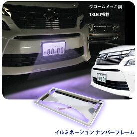ナンバーフレーム プレート LED テープ ライト 12V ホワイト イルミネーション クロームメッキ 白 18連 ライセンス フロント用 crd