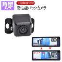 バックカメラ 防水加工必要 ガイドライン表示有無 選択可 埋め込み モニター リアカメラ CJ-660 小型 車載用 外装パー…