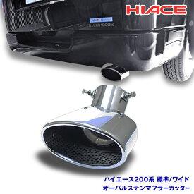 ハイエース 200系 1〜4型 40度角 ステン マフラーカッター インナーメッシュ ステンレス crd