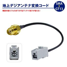 地デジアンテナ SMAメス→GT13 変換 アダプター 約13cm 1本 端子 crd