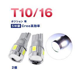 【2/25(火)24h限定P10倍!】当店おすすめLED球!T10 LED ホワイト ポジション ウェッジ T16 ウェッジ ショート CREE 5W級 プロジェクターレンズ 白 2個 ステルス バルブ ライト ランプ(メール便発送なら送料無料) crd