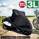 バイクカバー 耐熱 防水 溶けない 超撥水 オックス300D 厚手 3L バイク用品 ハーレー オートバイ フォルツァ アメリカ…
